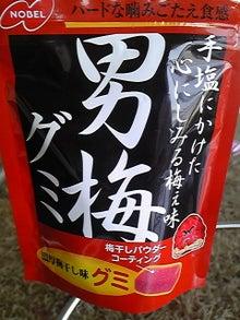 食物アレルギー レシピde「笑顔♪」ふやし隊-DVC00220.jpg