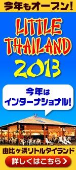 由比ヶ浜リトルタイランド、2013年夏も開催!今年はインターナショナル!
