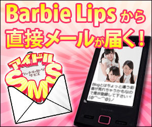 ☆【Barbie Lips】Ayano&Tsuzumi&Saki BLOG-SMS