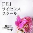 【広島市 佐伯区】   プリザーブドフラワー&フレッシュフラワーのちいさなお教室     flower&accessories HANAMIZUKI