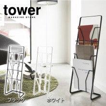 おしゃれな収納雑貨通販・akayaのブログ-マガジンラック タワー