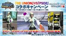 ファンタシースターシリーズ公式ブログ-pso08_04