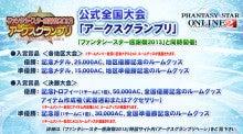 ファンタシースターシリーズ公式ブログ-pso08_12