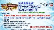 ファンタシースターシリーズ公式ブログ-pso08_11
