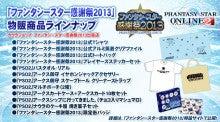 ファンタシースターシリーズ公式ブログ-pso08_13