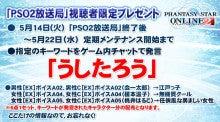 ファンタシースターシリーズ公式ブログ-pso08_14