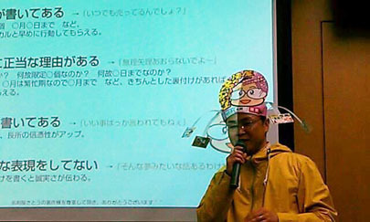 反響のあるチラシ作成セミナー in 新潟商工会議所