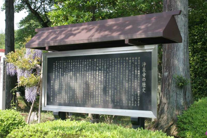 浄泉寺城/説明板