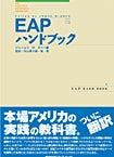 Office CPSRのブログ-EAP HANDBOOK