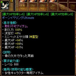 RELI姫のおてんば日記-骨耳UM