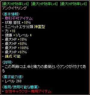 RELI姫のおてんば日記-アンク