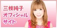 三枝純子オフィシャルブログ