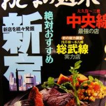 月刊 ★大人の週末★…