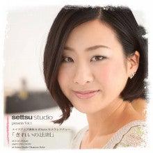 Settsu Studio ::オーナーカメラマン赤松のブログ::