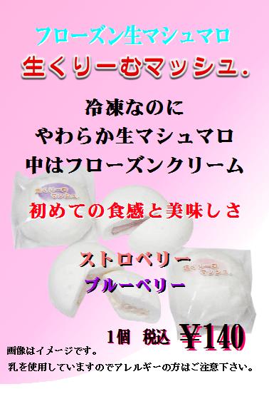 $浅草名物ラスク販売・通販(ギフト・土産)の浅草ラスクのブログ-浅草ラスク新商品フローズン生マシュマロ