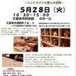 5/28(火)Bel…