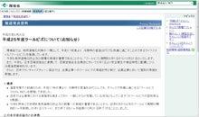 Office CPSRのブログ-クールビズ