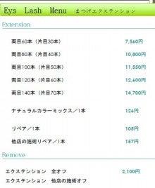 desire下高井戸★Blog-matueku