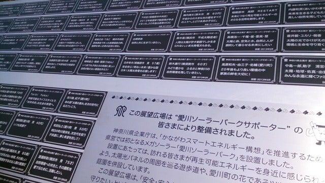 澁谷耕一の毎日の出会いに感謝-愛川ソーラー2
