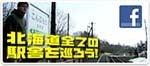 鉄道図書アドバイザー 大杉たかし公式ブログ Powerd by 株式会社成山堂書店