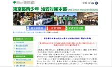 Office CPSRのブログ-東京都自転車の安全で適正な利用の促進に関する条例