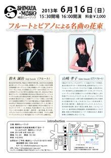 嶋田ミュージックのブログ