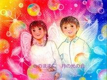 $Milky Way☆彡 愛と光のパステル・エンジェルアート 名古屋