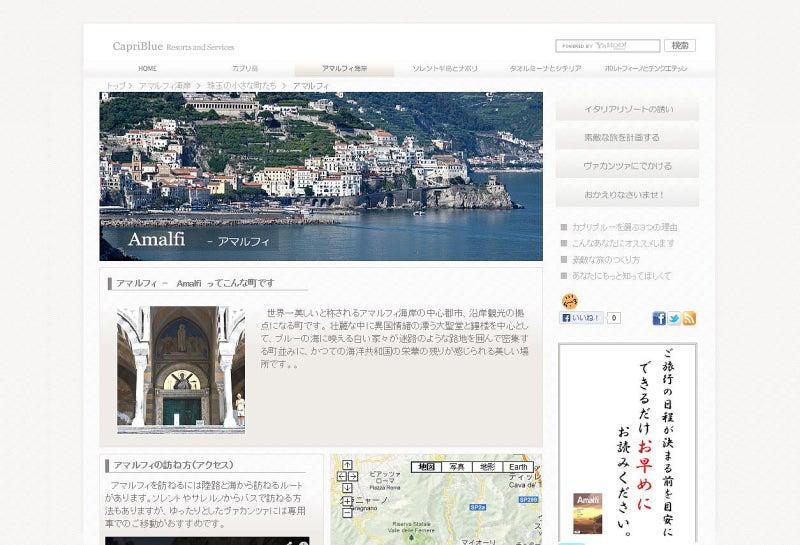 【彼女の恋した南イタリア】 - diario  イタリアリゾート最新情報    -アマルフィのページ、できました。