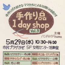1 day shop…