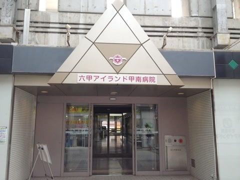 六甲アイランド甲南病院 梅宮望愛★OFFICIAL BLOG★
