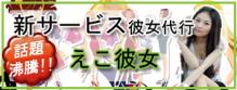 【えこ彼女】まひろのブログ ~**mahiro days**~