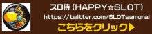 HAPPY☆SLOT~スロ侍~