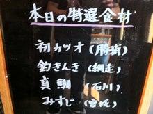 $中央区 日本橋 水天宮(人形町)の『ごちそう家 ぽん太の気まぐれ』ブログ☆-特選素材