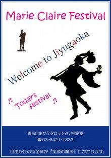 【Ameba公式】タロット占い師 桃歌momoka☆東京自由が丘徒歩5分☆当日予約OK☆03-6421-1333☆