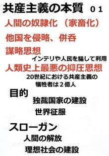 $日本人の進路-共産主義の本質