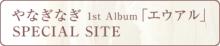 やなぎなぎオフィシャルブログ「CorLeonis」Powered by Ameba