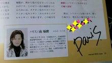 田舎の雇われ美容師ブログ~岩手県花巻市アート美容室~-130522_2135~0100010001.jpg
