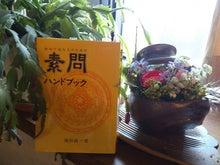 【鍼灸&アロマ】で 健康・癒し・美(ダイエット)を手に入れる!-DSC_0694.jpg