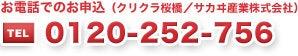富山・石川にウォーターサーバー、クリクラの水をお届け!サカヰ産業-クリクラ申込み