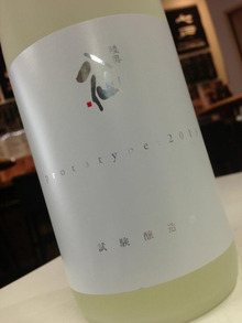 鈴木酒販 【地酒/ワイン】台東区(三ノ輪)のブログ-八仙プロト 表