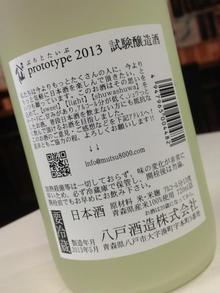 鈴木酒販 【地酒/ワイン】台東区(三ノ輪)のブログ