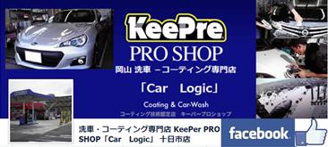 岡山 洗車・コーティング専門店キーパープロショップ 横山石油(株)十日市店
