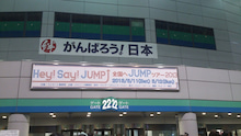 [青い空・月の光・深い星]-JUMP東京