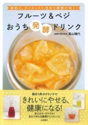フルーツ&ベジ おうち発酵ドリンク 好評です!