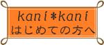 埼玉県川口市元郷ベビマ・アロマトリートメント・パン教室・ワークショップ・育児・おかあさんとこどものおうちkanikani