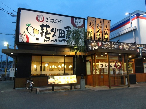 ぴろきちのブログ(福岡)-花畑食堂
