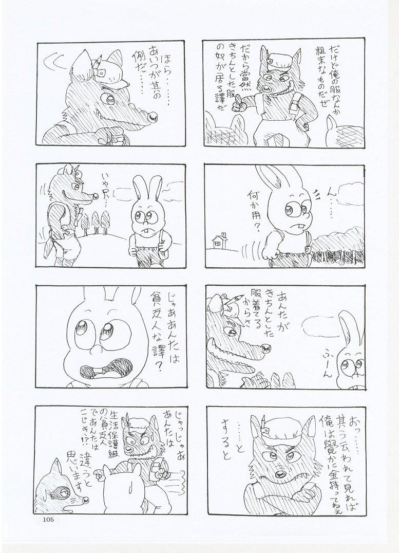 漫畫の動物の生活(1-2)