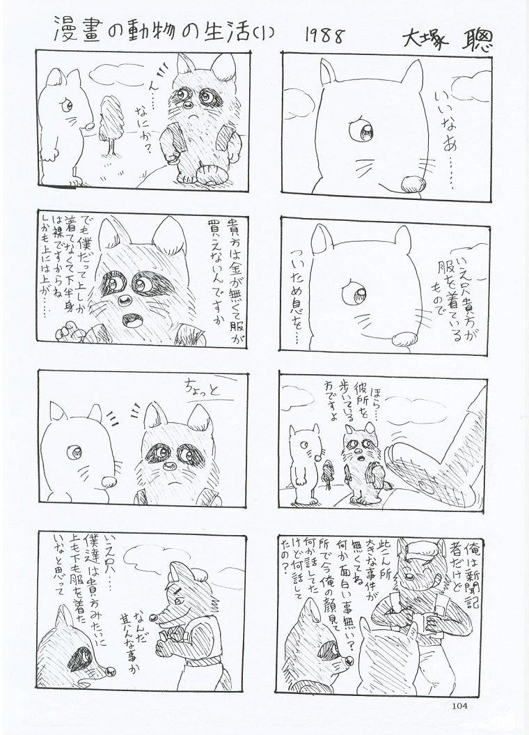 漫畫の動物の生活(1-1)