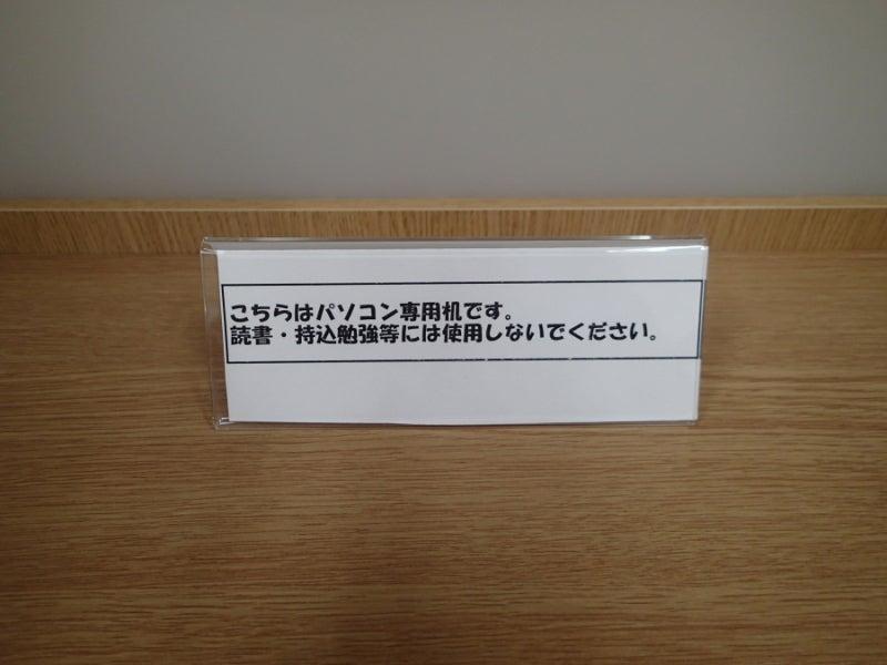 歩き人ふみの徒歩世界旅行 日本・台湾編-パソコン専用机