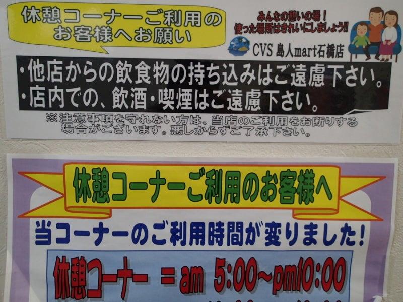 歩き人ふみの徒歩世界旅行 日本・台湾編-持ち込み禁止